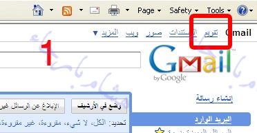 السكرتير المجاني من جوجل Gmailsms1