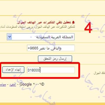 السكرتير المجاني من جوجل Gmailsms4