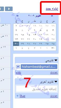 السكرتير المجاني من جوجل Gmailsms7