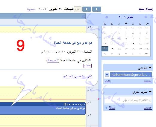 السكرتير المجاني من جوجل Gmailsms9